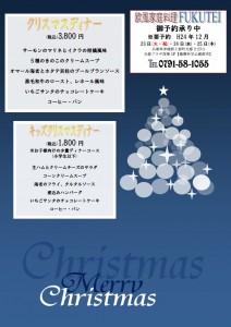 2014クリスマスディナー